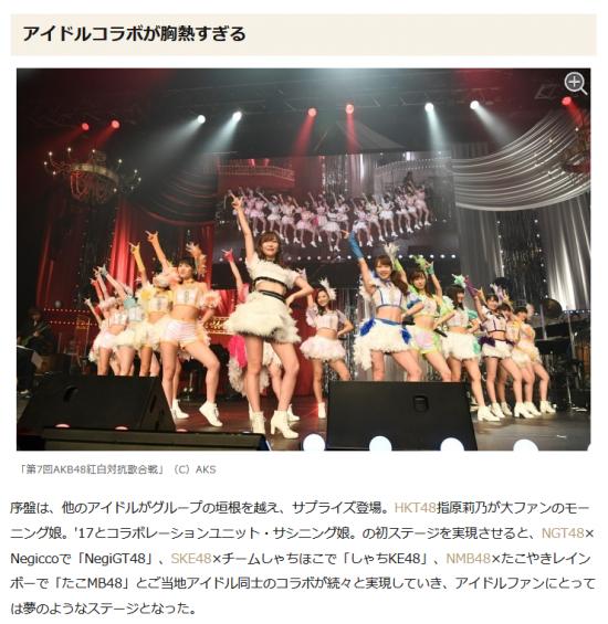 Screenshot-2017-12-11 AKB48紅白対抗歌合戦、全曲生歌生演奏・豪華ゲストとコラボ挑戦でAKB48の本気を見た サイリウムが止まるほどの圧巻ステージ<セットリスト> - モデルプレス.png
