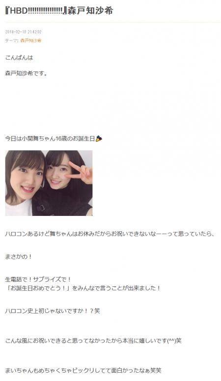 Screenshot-2018-2-13 カントリー・ガールズ『『HBD 』森戸知沙希』.png