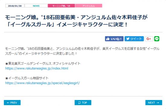 Screenshot-2018-2-4 ニュース詳細|ハロー!プロジェクト オフィシャルサイト.png