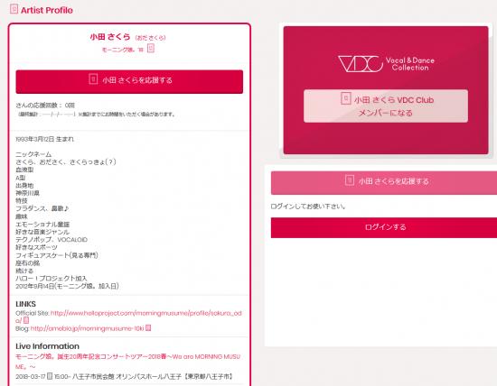 Screenshot-2018-3-14 小田 さくら|Artist ProfileVDC|Vocal Dance Collection.png