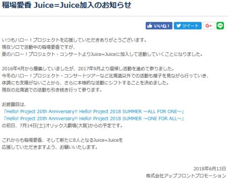 Screenshot-2018-6-13 ニュース詳細|ハロー!プロジェクト オフィシャルサイト.png