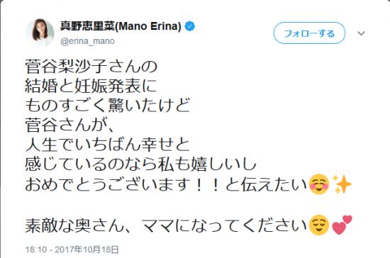 Screenshot_2018-07-12 真野恵里菜(Mano Erina) on Twitter.png