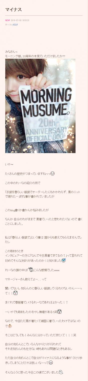 Screenshot_2018-07-09 田中れいなオフィシャルブログ「田中れいなのおつかれいなー」Powered by Ameba.png
