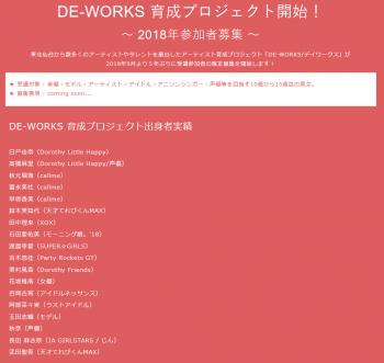 Screenshot_2018-07-07 ステップワン ステップワンは、宮城県仙台市のモデル・タレント事務所です。.png