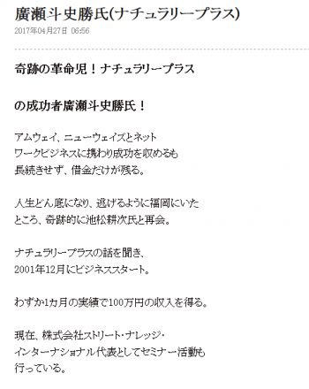 Screenshot_2018-08-08 廣瀬斗史勝氏(ナチュラリープラス) セミナーまとめ.png