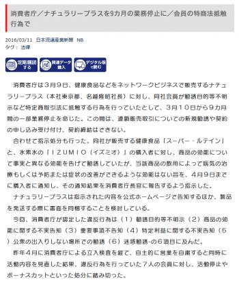 Screenshot_2018-08-08 消費者庁/ナチュラリープラスを9カ月の業務停止に/会員の特商法抵触行為で NB 日本流通産業新聞 日流ウェブ.png