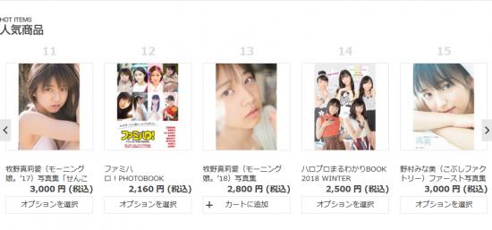 Screenshot_2018-09-18 オデッセー出版オフィシャルショップ e-LineUP Mall(2).png