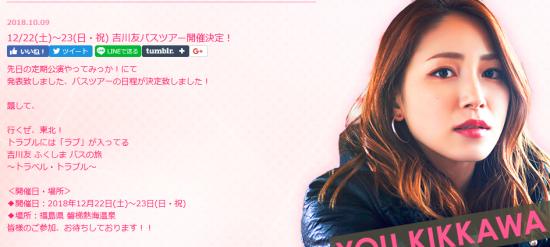 Screenshot_2018-10-11 12 22(土)〜23(日・祝) 吉川友バスツアー開催決定! 吉川友 official web site.png