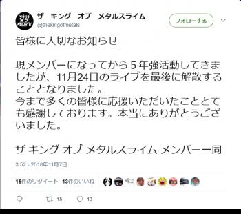 Screenshot_2018-11-08 ザ キング オブ メタルスライム on Twitter.png