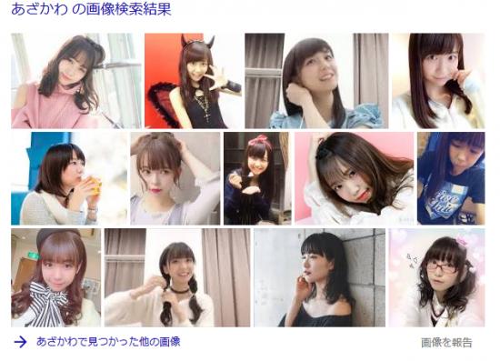 Screenshot_2018-11-05 あざかわ - Google 検索.png