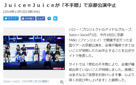 Screenshot_2018-11-02 Juice=Juiceが「不手際」で京都公演中止 - 音楽 日刊スポーツ.png