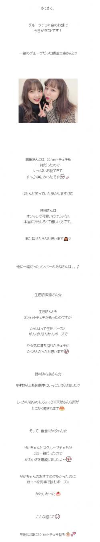 Screenshot_2018-11-29 Juice=Juice『ばったり。稲場愛香』.png