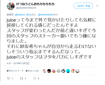 Screenshot_2018-12-03 けつねうどんおもちもちもち on Twitter(1).png