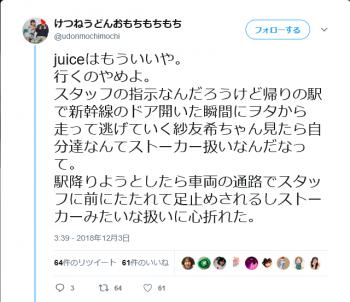 Screenshot_2018-12-03 けつねうどんおもちもちもち on Twitter.png