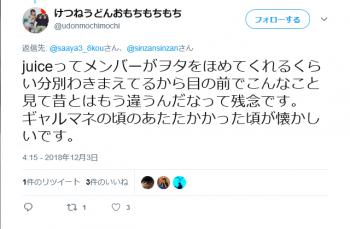 Screenshot_2018-12-03 けつねうどんおもちもちもち on Twitter(2).png