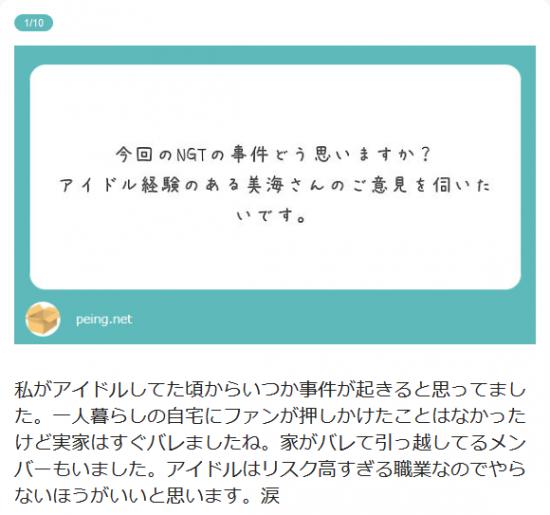 Screenshot_2019-01-13 斎藤美海の質問箱です.png