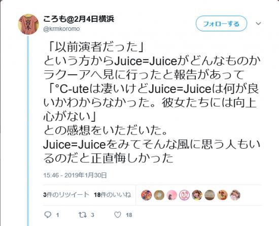 Screenshot_2019-01-31 ころも 2月4日横浜 on Twitter.png