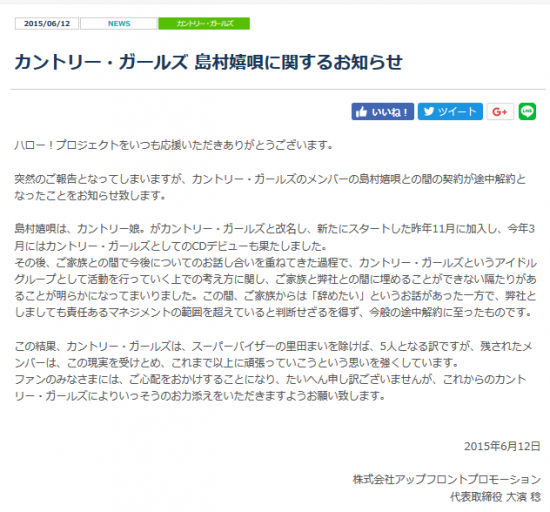 Screenshot_2019-02-06 ニュース詳細|ハロー!プロジェクト オフィシャルサイト.png