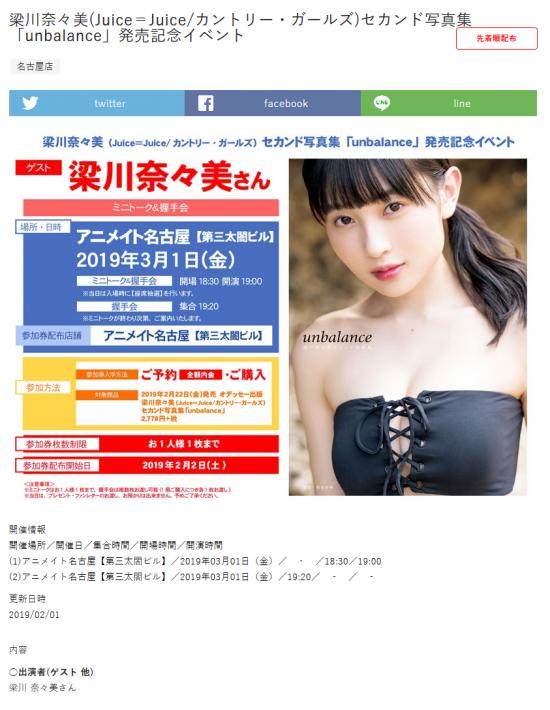 Screenshot_2019-02-08 アニメイト フェア・イベント詳細.png