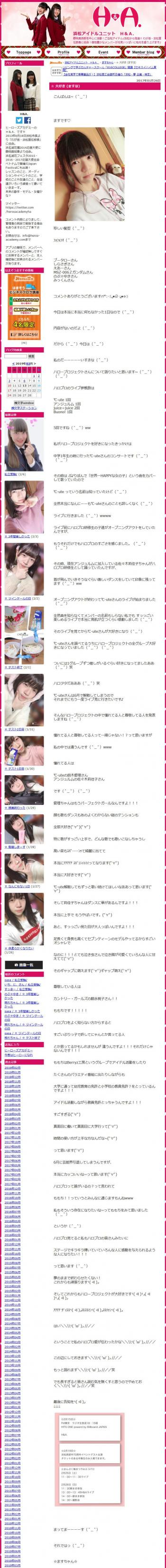 Screenshot_2019-02-12 ☆ 大好き (ますほ).jpg