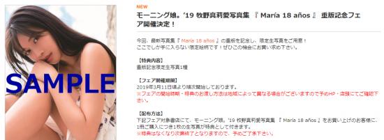 モーニング娘。'19 牧野真莉愛写真集 『 Maria 18 anos 』 重版記念フェア開催決定!.PNG