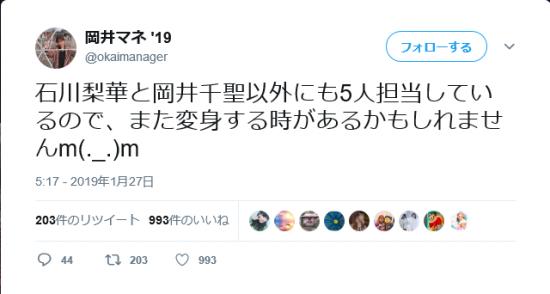 Screenshot_2019-04-07 岡井マネ '19 on Twitter.png
