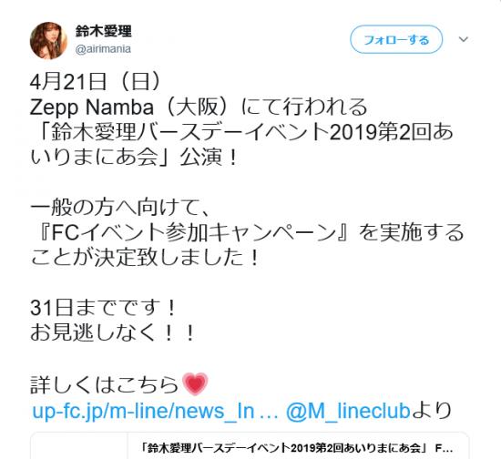 Screenshot_2019-04-13 鈴木愛理 on Twitter(3).png
