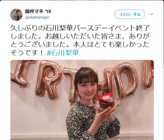 Screenshot_2019-04-07 岡井マネ '19 on Twitter(1).png