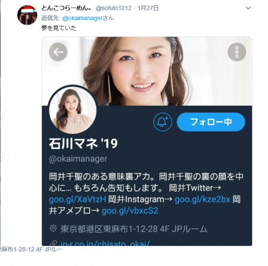 Screenshot_2019-04-07 岡井マネ '19 on Twitter(3).png