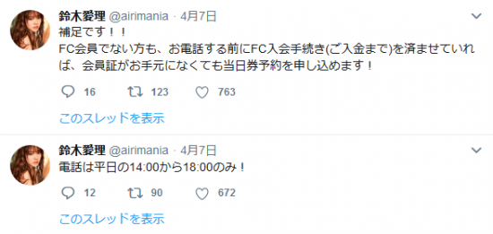 Screenshot_2019-04-13 鈴木愛理 on Twitter(2).png