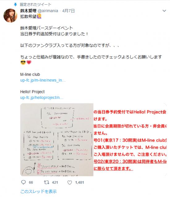 Screenshot_2019-04-13 鈴木愛理 on Twitter(1).png