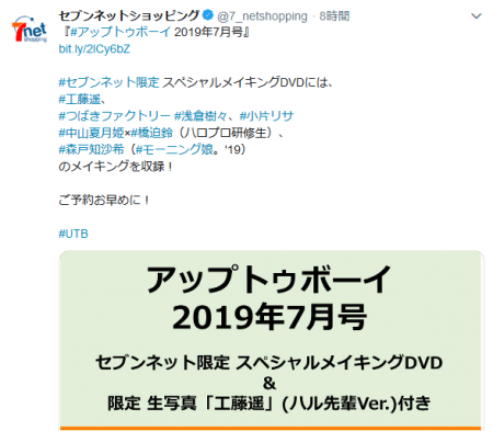 Screenshot_2019-04-23 セブンネットショッピング( 7_netshopping)さん Twitter.png