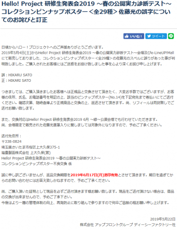 Screenshot_2019-05-23 ニュース詳細|ハロー!プロジェクト オフィシャルサイト.png