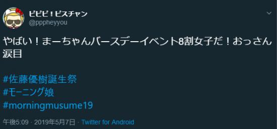 佐藤BD.PNG