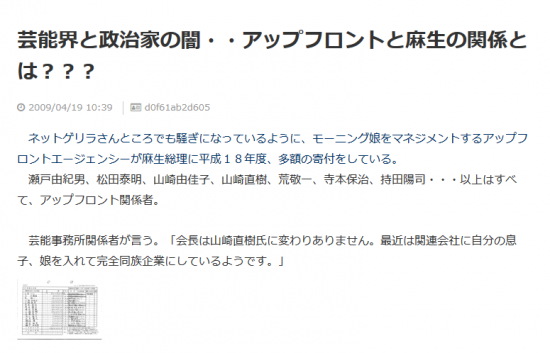 Screenshot_2019-06-13 芸能界と政治家の闇・・アップフロントと麻生の関係とは??? J-CIA.png