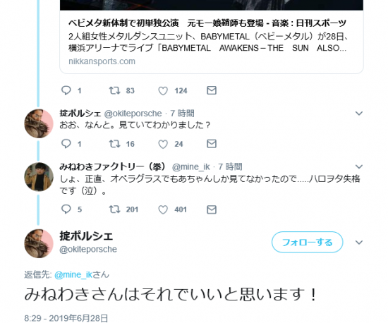 Screenshot_2019-06-29 掟ポルシェさんのツイート みねわきさんはそれでいいと思います!... .png