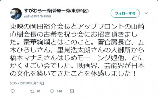 Screenshot_2019-06-13 すがわら一秀(菅原一秀 東京9区) on Twitter.png