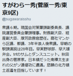 Screenshot_2019-06-13 すがわら一秀(菅原一秀 東京9区) on Twitter(1).png