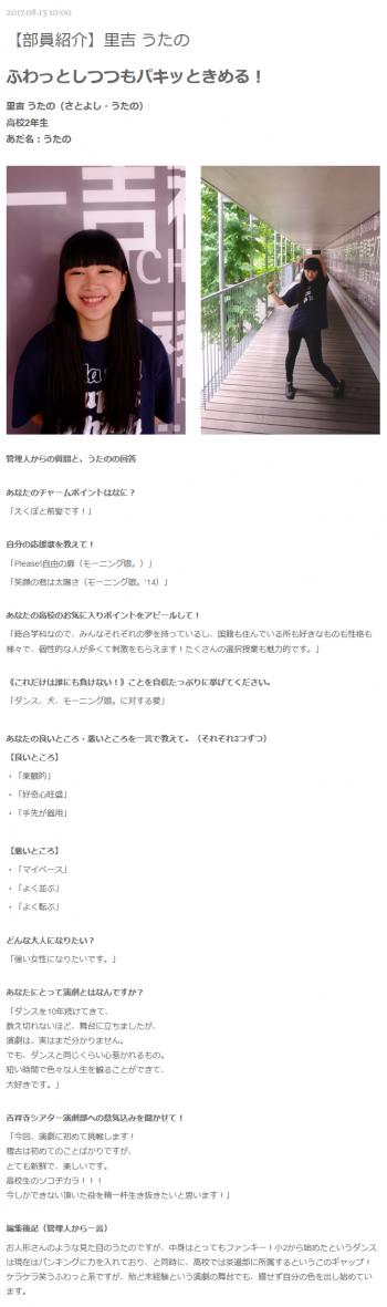 Screenshot_2019-07-21 【部員紹介】里吉 うたの.png