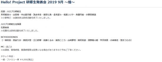 Screenshot_2019-07-26 コンサート&イベント|ハロー!プロジェクト オフィシャルサイト(1).png