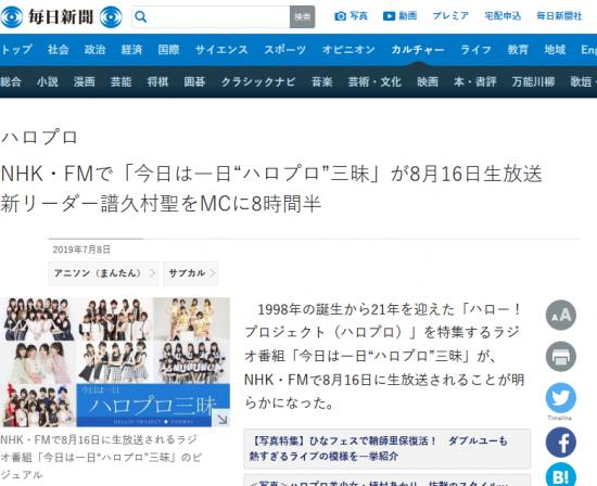 Screenshot_2019-07-09 ハロプロ:NHK・FMで「今日は一日