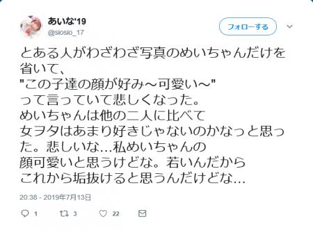 Screenshot_2019-07-14 あいな'19さんのツイート とある人がわざわざ写真のめいちゃんだけを省いて.png