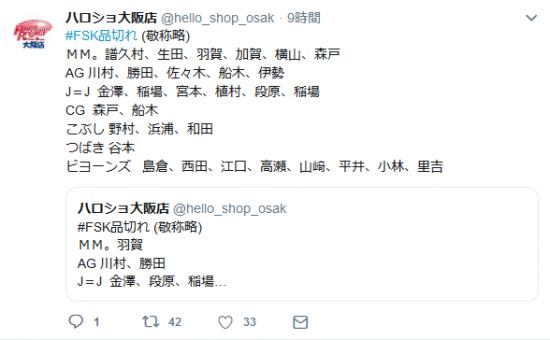 Screenshot_2019-07-21 ハロショ大阪店 on Twitter.png