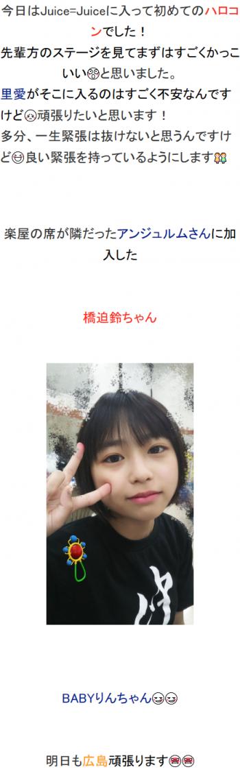 Screenshot_2019-07-14 Juice=Juice『BABYりんちゃん。松永里愛』.png