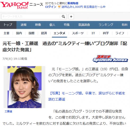 Screenshot_2019-07-10 元モー娘・工藤遥 過去の