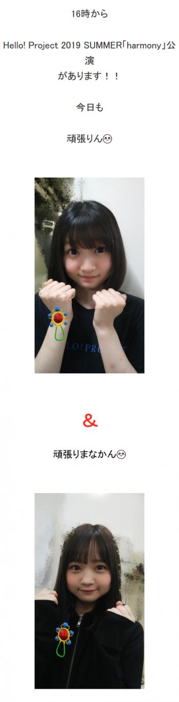 Screenshot_2019-07-14 Juice=Juice『頑張...?松永里愛』.png