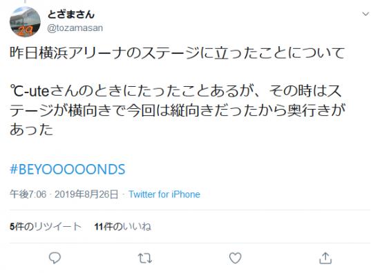Screenshot_2019-08-27 とざまさんさんはTwitterを使っています 「昨日横浜アリーナのステージに立ったことについて ℃-uteさんのときにたったことあるが、その時はステージが横向きで今回は縦向きだったから奥行きがあった .png