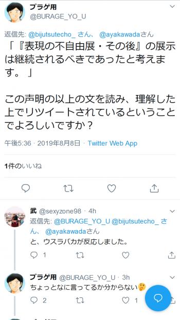 Screenshot_2019-08-08 ブラゲ用さんはTwitterを使っています.png