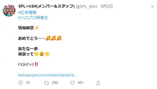 Screenshot_2019-08-04 情報解禁 おめでとう~~ 新たな一歩 頑張って - Twitter検索 Twitter.png