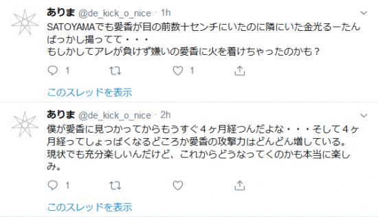 Screenshot_2019-09-21 ありま( de_kick_o_nice)さん Twitter.png